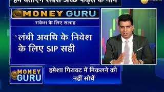 Money Guru: Things to keep in mind before investing in market