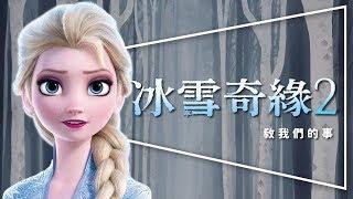 ❄️影評❄️冰雪奇緣2:魅力不減魔力依舊|完整解析|劇透|Frozen 2|