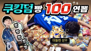 마들렌성우! 쿠키런킹덤 현실가챠 100연빵~!!!