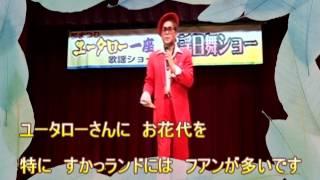 駅前物語/山内恵介/cover/ユータロー/ スカットランド6月公演