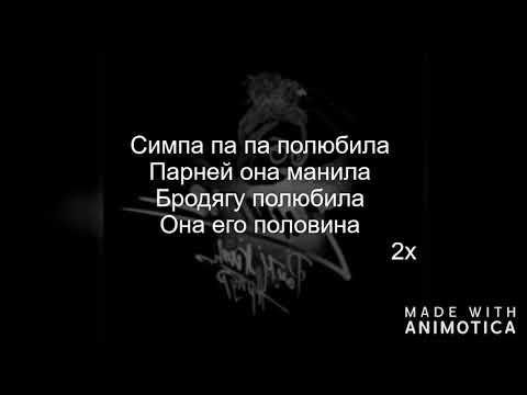 Raim & Artur & Adil - Симпа