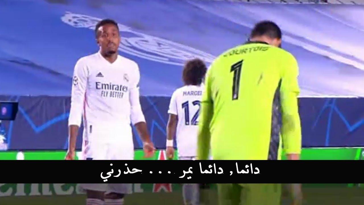 هذا ماحدث بين لاعبي ريال مدريد بعد اخطائهم الكارثيه امام شختار