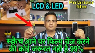 LCD LED Polarizer Film Scratch…