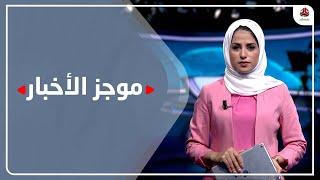 موجز الاخبار   14 - 09 - 2021   تقديم سلام القيسي   يمن شباب