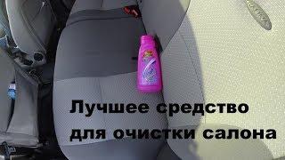 видео Чем почистить салон автомобиля?
