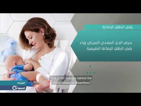 ماذا لو.. رفض الطفل الرضاعة الطبيعية؟ | العيادة  - 21:55-2019 / 10 / 12
