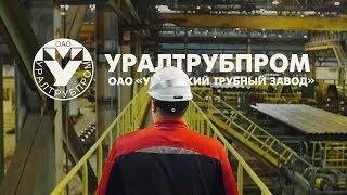 """Корпоративный фильм для компании """"УРАЛТРУБПРОМ"""""""