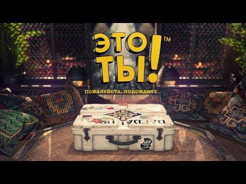 «Это ты!» — обзор party-игры для PlayStation 4
