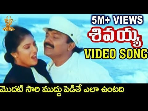 Modati saari Muddu Pedite Video Song |...
