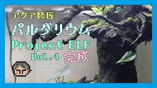 パルダリウム・ProjectELF④完成