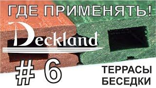 ГДЕ ПРИМЕНЯТЬ ТЕРРАСНУЮ ДОСКУ. ВЫПУСК 6(Изделия из древесно-полимерного композита (ДПК). Торговый Дом