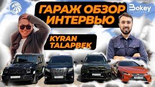 200 миллионға гараж / Жеке өмірі жайлы сұхбат / Қыран Талапбек | Bokey Vlog