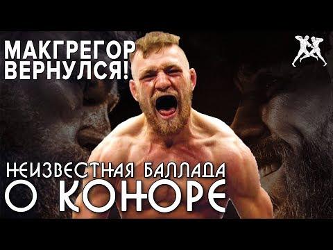 КОНОР МАКГРЕГОР ВЕРНУЛСЯ !? КАКИМ БЫЛ КОНОР ДО UFC