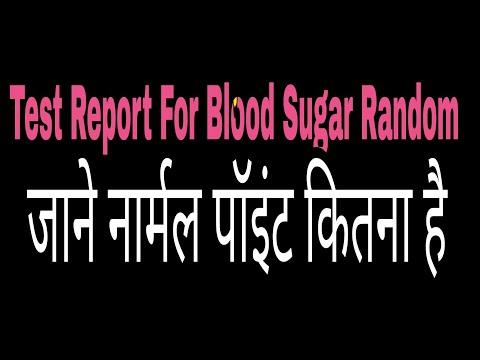 Blood Sugar Random ( R.B.S ) test जाने नॉर्मल पोइंट कितना होता है शुगर का । पूरी जानकारी हिंदी में ।