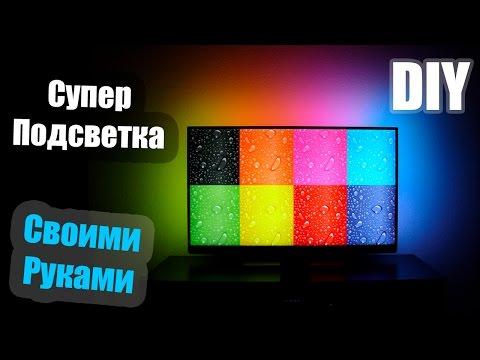 Подсветка для монитора Ambilight СВОИМИ РУКАМИ | DIY