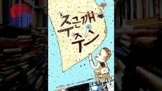 [Korean Audio book] 주근깨 주스