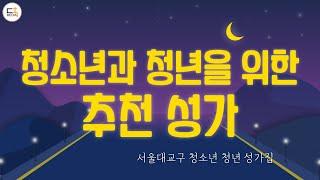 청소년과 청년을 위한 2021년 4월 추천 성가 (서울…