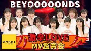 BEYOOOOONDS《MV鑑賞会》激辛LOVE
