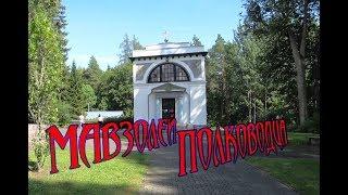 Прогулка по южной Эстонии. Мавзолей Барклая де Толли и другие окрестности города Тырва. 4К.