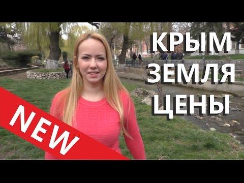 Покупка участка. Риски. Нюансы. Крым 2016