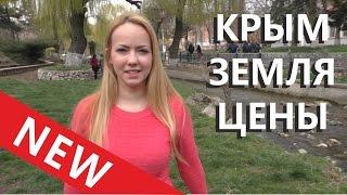 Покупка участка. Риски. Нюансы. Крым 2016(, 2016-03-23T16:17:08.000Z)