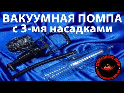 Вакуумная помпа для увеличения члена с тремя уплотнительными насадками
