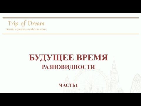 18-Trip of Dream: онлайн изучение английского - to be going to