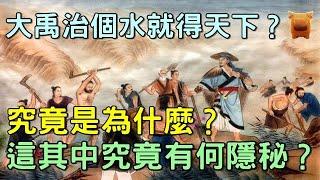 大禹為什麼治了個水就得了天下?其中有多少不為人知的隱秘?