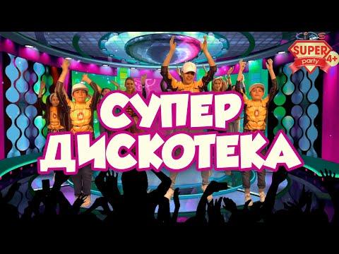 """Танцевальный марафон """"СУПЕР ДИСКОТЕКА""""! Танцуй вместе с Super Party!"""