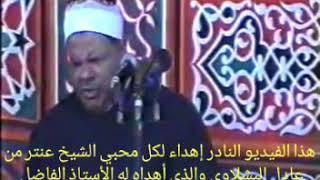 الشيخ عنتر سعيد مسلم سورة طه جدييد