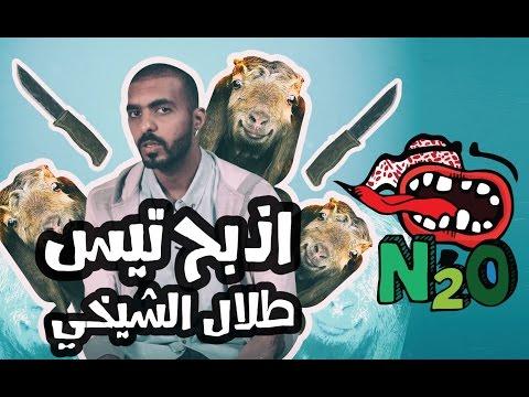 #N2OSaudi: اذبح تيس - طلال الشيخي