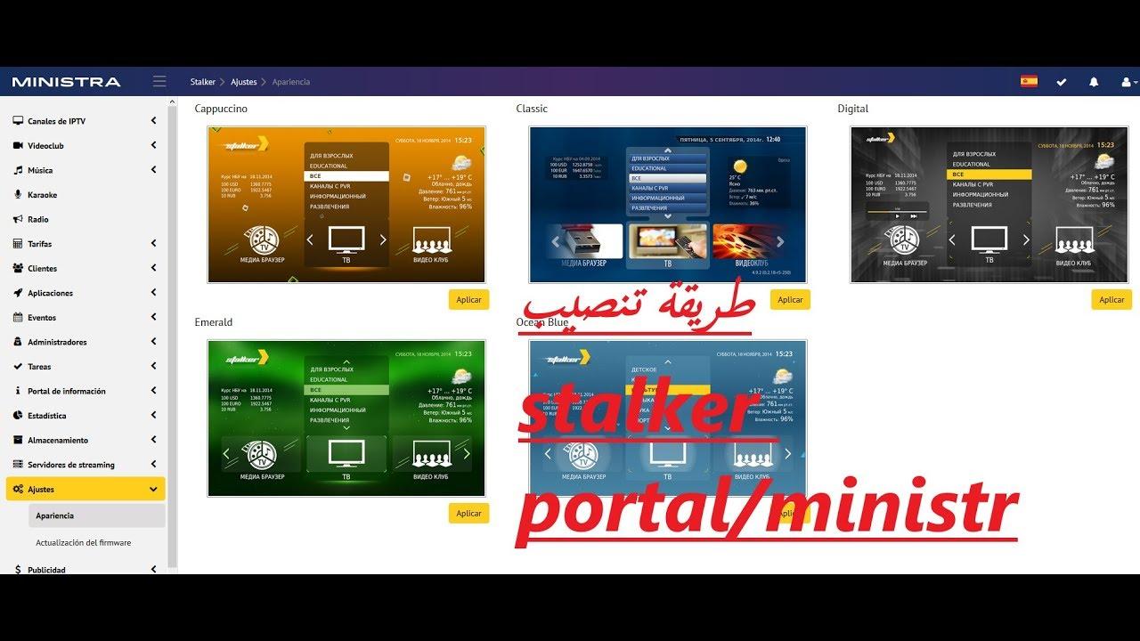 تنصيب بانل ايبي تيفي stalker portal/ ministra على الابنتو 14 04 بامر واحد  فقط و مجانا