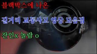 잔인한 교통사고 블랙박스 모음영상