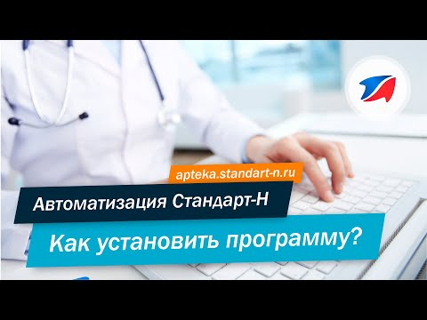 Смотреть как установить программу комплексной автоматизации  аптек и аптечных сетей Стандарт-Н