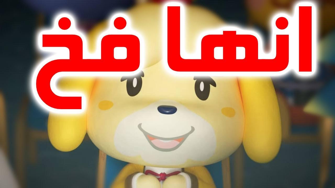 معبر الحيوانات وفضيحة نينتندو الجديدة - Animal Crossing