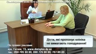 ДИЕТ ПЛЮС - Центр диетологии, г.Днепропетровск, ул.Гоголя 15