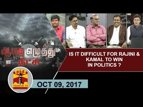 (09/10/2017) Ayutha Ezhuthu Neetchi | Is it difficult for Rajini & Kamal to win in Politics..?