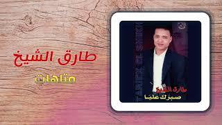 طارق الشيخ - متاهات | Tarek El Sheikh - Matahat