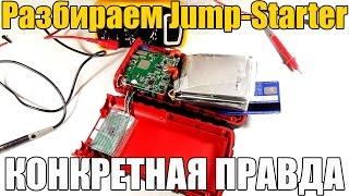 Как работает и устроен Jump Starter (Бустер). РАЗБОРКА! Конкретная правда