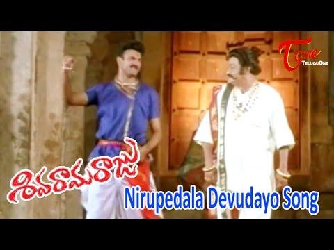 Siva Rama Raju - Nirupedala Devudayo - Hari Krishna - Telugu Song