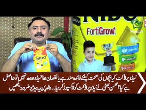 Download Mohsin Bhatti exposes Nestle NIDO