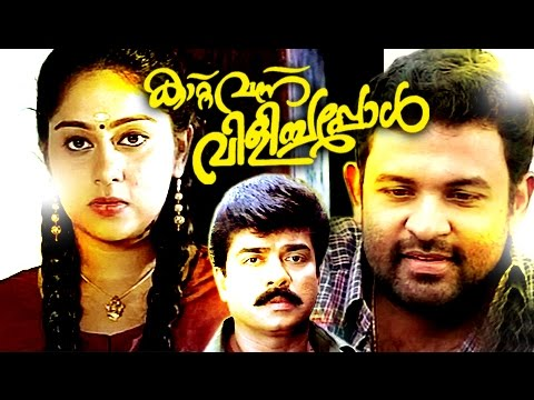 Kattu Vannu Vilichappol Malayalam Full Movie New Releases | Evergreen Romantic Movies