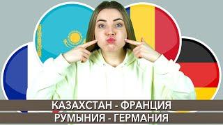 КАЗАХСТАН - ФРАНЦИЯ РУМЫНИЯ - ГЕРМАНИЯ ЧЕМПИОНАТ МИРА-2022 ПРОГНОЗ НА ФУТБОЛ
