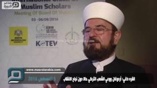 مصر العربية | القره داغي: أردوغان ووعي الشعب التركي حالا دون نجاح الانقلاب