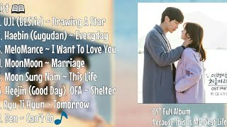 Video Because This Is My First Life OST Full Album (1~8) download MP3, 3GP, MP4, WEBM, AVI, FLV Juni 2018