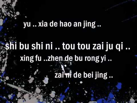 wo ke yi with lyrics