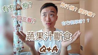 [斷食Qu0026A] 蔬果汁斷食答問大會!!一次過解答大家問題!!