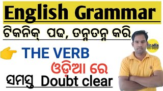 ଓଡ଼ିଆ ରେ English Grammar ll  English Grammar series  ll verb ll English grammar in odia ll sir odia