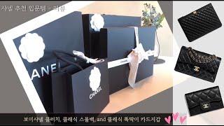 [샤넬추천입문템-리뷰] 보이샤넬 클러치, 클래식 스몰백…