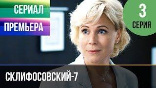 ▶️ Склифосовский 7 сезон 3 серия - Склиф 7 - Мелодрама 2019 | Русские мелодрамы